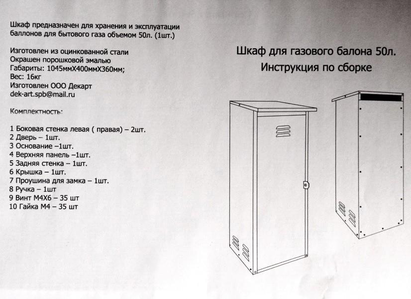 Шкаф для газовых баллонов на 1 баллон 50л (красный) фото 2